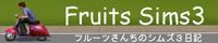 Fruits Sims3  フルーツさんちのシムズ3日記